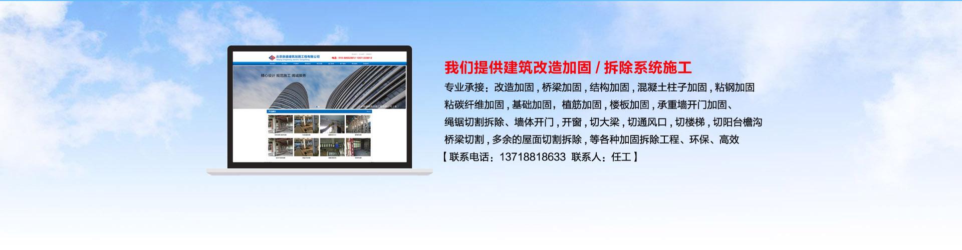 北京加固公司